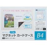 (まとめ)マグエックス マグネットカードケースツヤ消し B4 MCARD-B4M 1枚 【×5セット】