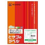 (まとめ)ヒサゴA4台紙ごとミシン目切り離しができるラベル 4面 105×148.5mm ミシン目入 OP32031冊(20シート) 【×5セット】
