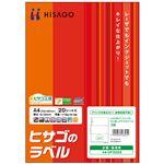 (まとめ)ヒサゴA4台紙ごとミシン目切り離しができるラベル 3面 210×99mm ミシン目入 OP32021冊(20シート) 【×5セット】