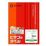 (まとめ)ヒサゴA4台紙ごとミシン目切り離しができるラベル 5面 210×59.4mm ミシン目入 OP32041冊(20シート) 【×5セット】