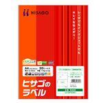(まとめ)ヒサゴA4台紙ごとミシン目切り離しができるラベル 2面 198×136.5mm ミシン目入 余白あり OP33011冊(20シート) 【×5セット】