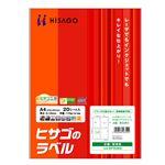(まとめ)ヒサゴA4台紙ごとミシン目切り離しができるラベル 4面 93×136.5mm ミシン目入 余白あり OP33021冊(20シート) 【×5セット】