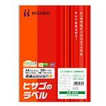 (まとめ)ヒサゴA4台紙ごとミシン目切り離しができるラベル 10面 93×47.4mm ミシン目入 余白あり OP33051冊(20シート) 【×5セット】