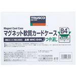 (まとめ)TRUSCO マグネット軟質カードケースB4 ツヤなし MNC-B4N 1枚 【×5セット】