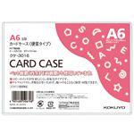 (まとめ)コクヨ カードケース(硬質) A6再生PET 業務用パック クケ-3016 1パック(20枚) 【×3セット】