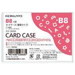 (まとめ)コクヨ カードケース(硬質) B8再生PET 業務用パック クケ-3008 1パック(40枚) 【×3セット】