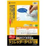 (まとめ)ヒサゴ シュレッダーラベル A4 12面83.8×42.3mm SOP861 1冊(20シート) 【×3セット】