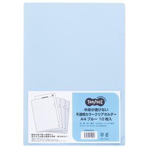 (まとめ)TANOSEE中身が透けない不透明カラークリアホルダーA4ブルー1セット(100枚:10枚×10パック)【×2セット】