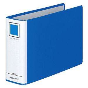 コクヨ チューブファイル(エコ) 片開きA5ヨコ 500枚収容 50mmとじ 背幅65mm 青 フ-E657B 1セット(10冊)
