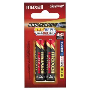 (まとめ)マクセルアルカリ乾電池ボルテージ単4形LR03(T)2B1パック(2本)【×10セット】