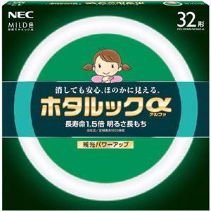 (まとめ)NEC 環形蛍光ランプ ホタルックαMILD 32形 昼白色 FCL32ENM/30-SHG-A 1個【×3セット】