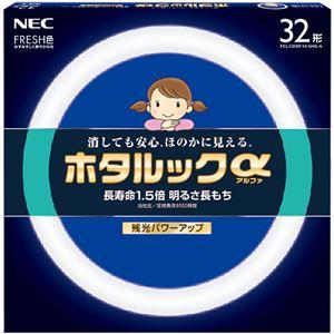 (まとめ)NEC 環形蛍光ランプ ホタルックαFRESH 32形 昼光色 FCL32EDF/30-SHG-A 1個【×3セット】