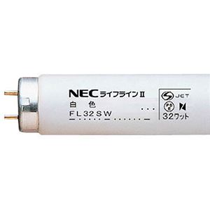 NEC蛍光ランプライフラインII直管スタータ形32W形白色FL32SW.251セット(25本)