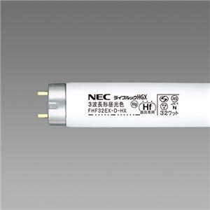 NECHf蛍光ランプライフルックHGX32W形3波長形昼光色業務用パックFHF32EX-D-HX1パック(25本)