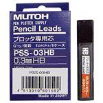 (まとめ)武藤工業 エンピツシン HB 0.3mmPSS-03HB 1個(180本)【×3セット】