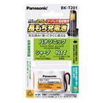 (まとめ)パナソニック コードレス電話機用充電池BK-T201 1個【×3セット】