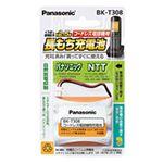 (まとめ)パナソニック コードレス電話機用充電池BK-T308 1個【×3セット】
