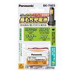 (まとめ)パナソニック コードレス電話機用充電池BK-T403 1個【×3セット】