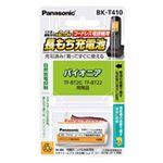 (まとめ)パナソニック コードレス電話機用充電池BK-T410 1個【×3セット】