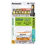 (まとめ)パナソニック コードレス電話機用充電池BK-T312 1個【×3セット】