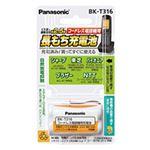 (まとめ)パナソニック コードレス電話機用充電池BK-T316 1個【×3セット】
