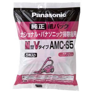 (まとめ)パナソニック交換用紙パックM型VタイプAMC-S51パック(5枚)【×5セット】