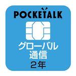 ソースネクストPOCKETALK(ポケトーク) シリーズ共通 専用グローバルSIM(2年) 商用・業務利用ライセンス付き W1C-GSIM1枚