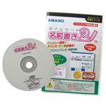 アマノ タイムカード 名前書きソフト21本