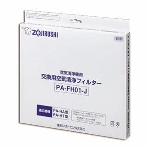 象印 空気清浄機 交換用フィルターセット集じんフィルター・脱臭フィルター PA-FH01-J 1セット