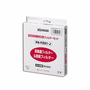 象印空気清浄機交換用フィルターセット集じんフィルター・脱臭フィルターPA-FZ01-J1セット