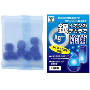 (まとめ)YAMAZEN 銀イオン抗菌剤 約6gMZC-AG6 1袋【×3セット】