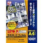 (まとめ)アイリスオーヤマ ラミネートフィルムA4 150μ LFT-5A4100 1パック(100枚)【×2セット】