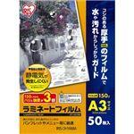 (まとめ)アイリスオーヤマ ラミネートフィルムA3 150μ LFT-5A350 1パック(50枚)【×2セット】