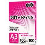 (まとめ)TANOSEE ラミネートフィルムマットタイプ(片面つや消し) A3 100μ 1パック(100枚)【×2セット】