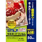 (まとめ)アイリスオーヤマ ラミネートフィルムA4ヨコ 250μ LFTY-25A450 1パック(50枚)【×2セット】