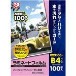 (まとめ)アイリスオーヤマ ラミネートフィルムB4 100μ LFT-B4100 1パック(100枚)【×2セット】
