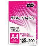 (まとめ)TANOSEE ラミネートフィルムマットタイプ(片面つや消し) A4 100μ 1パック(100枚)【×3セット】