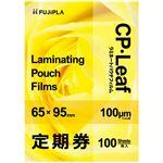 (まとめ)ヒサゴ フジプラ ラミネートフィルム定期券サイズ 100μ CP1006595Y 1パック(100枚)【×20セット】