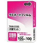 (まとめ)TANOSEE ラミネートフィルムマットタイプ(片面つや消し) 診察券(小)サイズ 100μ 1パック(100枚)【×30セット】
