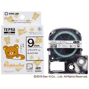 (まとめ)キングジム テプラ PROテープカートリッジ リラックマラベル 9mm リラックマ(白)/黒文字 SGR9AS 1個【×5セット】
