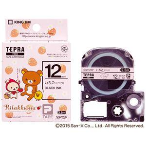 (まとめ)キングジム テプラ PROテープカートリッジ リラックマラベル 12mm いちご(ピンク)/黒文字 SGR12BP 1個【×5セット】