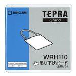 (まとめ)キングジム テプラ Grand吊り下げボード 110×115mm WRH110 1個【×10セット】