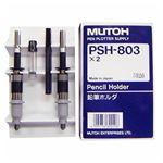 武藤工業 鉛筆ホルダー ホルダー+芯0.3mm PSH-803 1箱(2本)