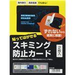 (まとめ)サンワサプライ スキミング防止カード貼って剥がせるタイプ LB-SL3SB 1パック(2枚)【×5セット】