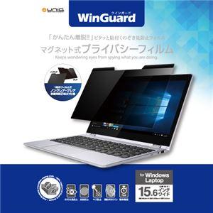 ユニーク WinGuardマグネット式プライバシーフィルム For Windowsノートパソコン15.6インチ WIG15PF 1枚