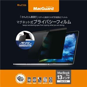 ユニークMacGuardマグネット式プライバシーフィルムMacBookPro13インチLate2016/2017用MBG13PF21枚