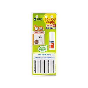 (まとめ)サンワサプライタイトラキャップTAP-PSC4N1パック(30個)【×3セット】