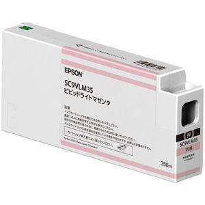 エプソン インクカートリッジビビッドライトマゼンタ 350ml SC9VLM35 1個