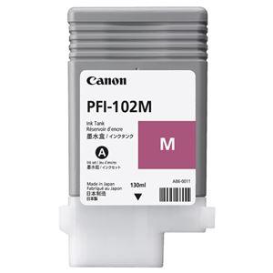キヤノンインクタンクPFI-102染料マゼンタ130ml0897B0011個