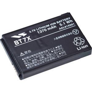 八重洲無線 リチウムイオン充電池BT7X 1個
